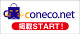 coneco.net START!